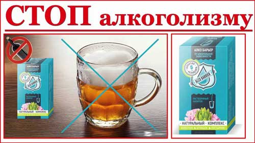 АлкоБарьер от алкоголизма