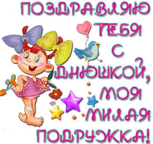 Прикольные поздравления с днем рождения подруге - Поздравок 11
