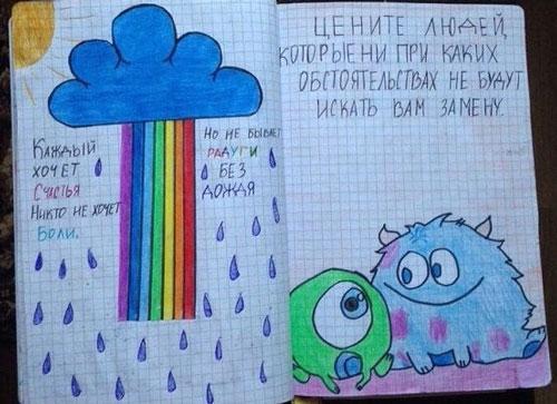Как сделать свой дневник 389