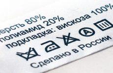 Расшифровка и значение символов на одежде для стирки
