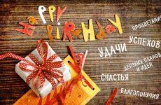 Красивые и прикольные поздравления с днём рождения мужчине