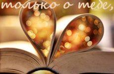 Красивые стихи, проза, СМС-сообщения и открытки с признанием в любви любимому мужчине