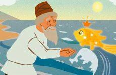 Чему учит сказка «О рыбаке и рыбке»