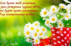 Как поздравить свекровь в прозе и стихах, а также через СМС с Днем рождения