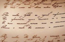 Красивый почерк: печатными и прописными буквами взрослому и ребенку