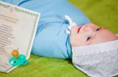 Какие документы нужны для оформления прописки и свидетельства о рождении ребёнка