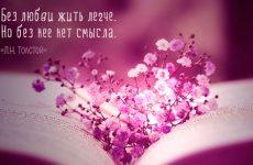 Красивые цитаты о любви со смыслом